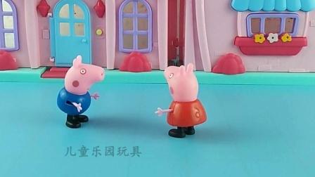 佩奇告诉乔治,要做一个拾金不昧的孩子
