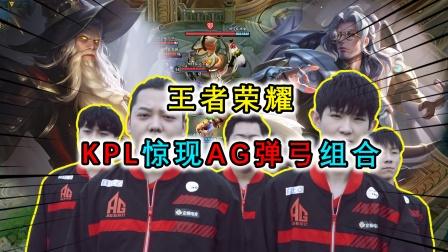 王者荣耀:KPL惊现奇葩套路,AG掏出弹弓组合,