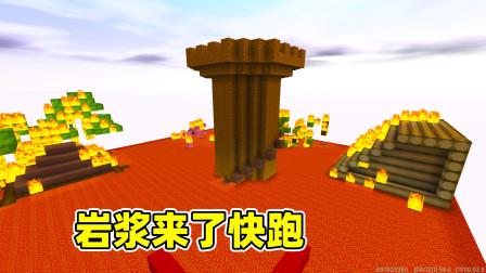 迷你世界:岩浆上升生存!岩浆每10秒上升一次,攒齐物资往上逃生