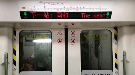 [😷]广州地铁3号线[机场专线](京溪南方医院➡︎同和)运行与报站B4.南株🇨🇳(03×129-130)✈️