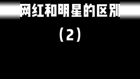 网红恋爱vs明星恋爱