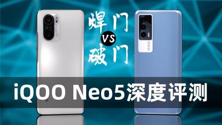 焊门 vs 破门 iQOO Neo5深度评测 对比K40