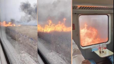 """官方通报""""铁路周边着火逼停列车""""调查处理结果 1人刑拘1人免职"""
