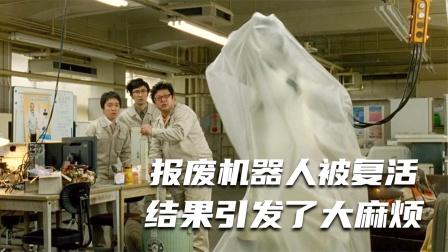 3人往报废机器人里塞了点东西,竟将其复活,还引发了大麻烦