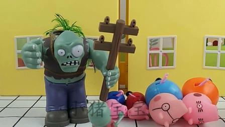 巨人僵尸抓了佩奇一家,小鬼偷偷放掉他们