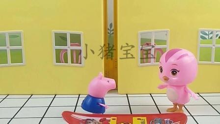 乔治想滑滑板去上学,猪妈妈不同意