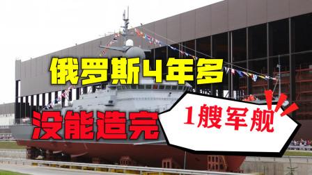 中国一年造10艘军舰!俄罗斯4年多没能造完1艘,差距究竟在哪