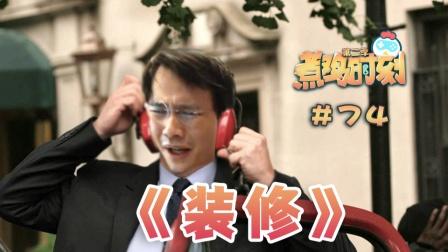 【煮鸡时刻 第二季】第74期 小桀难挡装修噪音 寅子表哥双人
