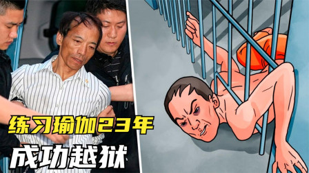 5个不可思议的越狱事件,瑜伽不仅能强身健体,还能越狱!