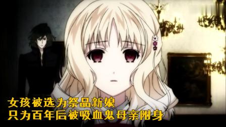 少女被献祭给6个吸血鬼,还被他们的母亲附身,每天轮流吸血!