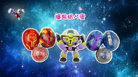 爆兽猎人新款爆蛋战士闪耀登场 卡通变形玩具蛋强力争夺战来了