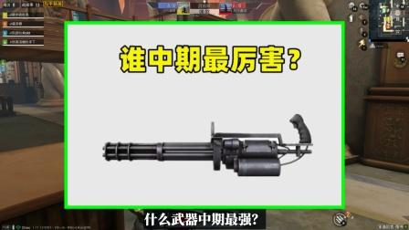 中期最强的4把武器,有类枪只有中期才有用
