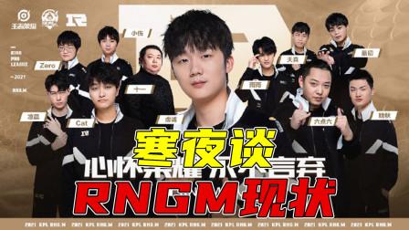"""王者荣耀寒夜:RNGM""""豪华阵容""""接连失利!寒夜道出其中原因!"""
