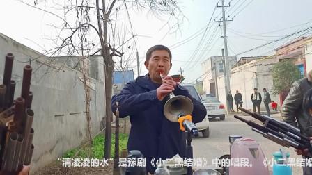 唢呐老艺人演奏豫剧《小二黑结婚》,经典唱段,听着真是味!