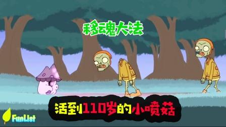 """小喷菇活到110岁时,学会了""""移魂大法"""""""