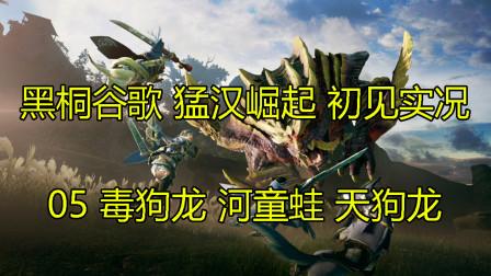 黑桐谷歌【怪物猎人 崛起】开荒实况05 毒狗龙、河童蛙、天狗龙