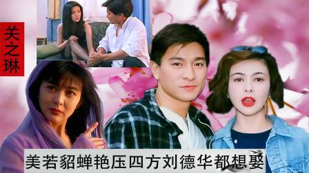 关之琳:美貌若貂蝉艳压一众女星,18岁谈恋爱,刘德华都想娶她
