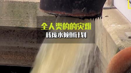 日本真要将137万吨核废水排放入海?以后海鲜还能吃吗?