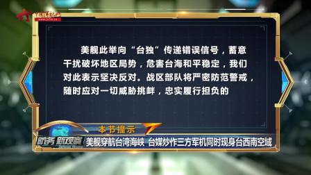 张彬:欲用三个方式威慑大陆 美军舰频繁穿航台湾海峡