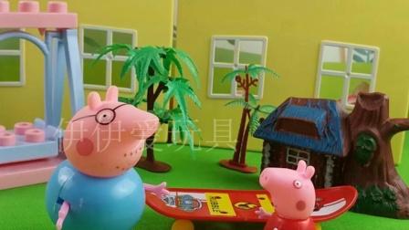 猪爸爸总是忙,佩奇想让猪爸爸陪她玩