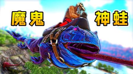 方舟生存43:保命神宠,魔鬼灯笼蛙来袭,送给野人部落最后的礼物