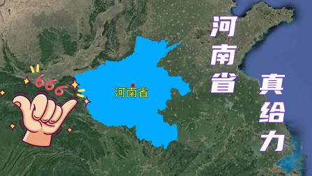 了不起的河南省,不了解河南的历史底蕴,你还真不知道有多牛!