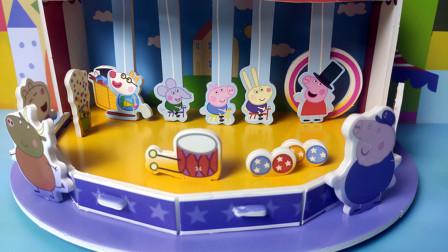 小猪佩奇马戏团3D拼图,一起来组装说出你想说的故事