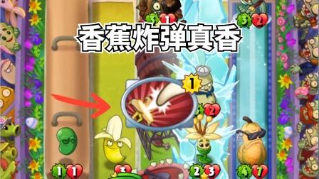 植物大战僵尸英雄:香蕉炸弹真是太香了