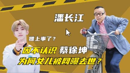 潘长江事件再发酵,不识蔡徐坤惨遭中戏导演叫板,洗脚你都不配