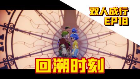 【菊长村长】双人成行 EP18 回溯时刻