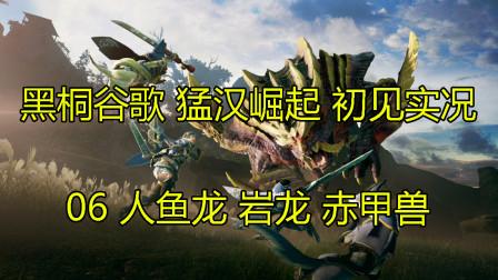 黑桐谷歌【怪物猎人 崛起】开荒实况06 人鱼龙 岩龙 赤甲兽