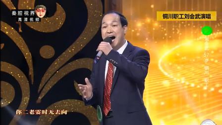 秦腔《三滴血》选段,铜川职工刘会武演唱,嘹着哩!