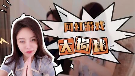 祝晓晗解密热门空盒游戏,原理居然这么简单,你猜对了吗?