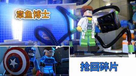 乐高游戏4:章鱼怪去研究所抢宇宙碎片 这次派出米国队长和神奇博士