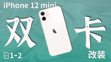 """【蒋·维修】iPhone 12 mini升级双卡-被""""阉割""""的功能都还给你"""
