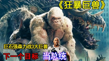 《狂暴巨兽》:强森又一'封神'巨作,3只野兽究极进化暴打人类