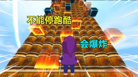 迷你世界:不能停的跑酷!停下就会自燃引爆炸药桶,把跑道全炸了