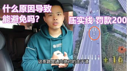 佛山高速分叉路口62万人被罚款1.2亿元,什么原因导致?怎么避免