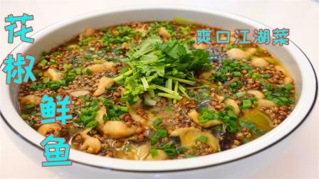 鱼肉不要只会做酸菜鱼,教你江湖花椒鱼,鲜嫩入味吃一口全是满足