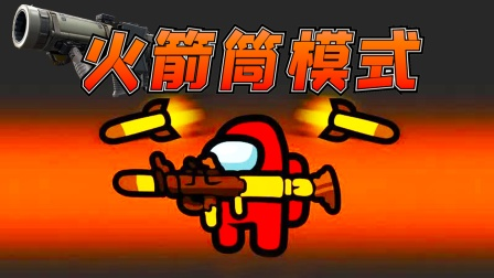 Amongus火箭筒模式:装填子弹,瞄准发射!史上最快团灭船