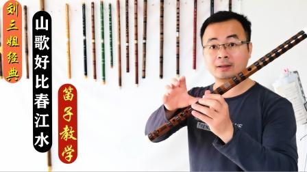 刘三姐经典《山歌好比春江水》笛子教学,学会它,三月三对歌稳赢