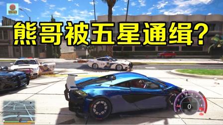 GTA5在中国城遭遇五星警察通缉究竟有多恐怖?