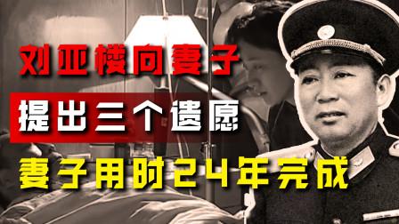 开国上将刘亚楼去世前,向妻子提出三个遗愿,妻子用时24年完成
