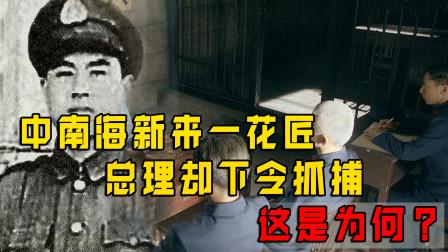 1950年,中南海新来一位花匠,总理亲自下令抓捕此人,这是为何?