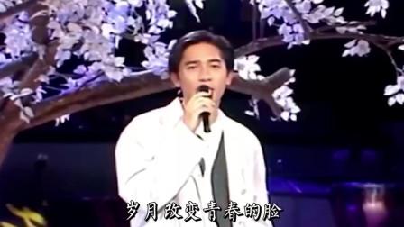 流行音乐分享,梁朝伟经典代表作《一天一点爱恋》歌声催人泪下,勾起多少痴情人的回忆!