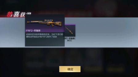 FRF2荷鲁斯狙击枪!