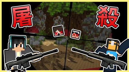 熊猫团团【我的世界】蘑菇秘境II 狙击对决大屠杀,对方简直招架不住!
