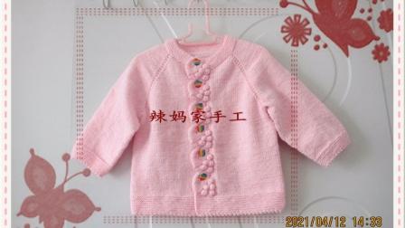 辣妈家手工第116集宝宝幸福豆毛衣的编织方法(一)