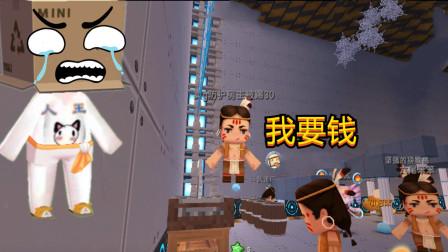 迷你世界:十玩家九个G,剩下一个正在下,并且威胁房主要Rmb