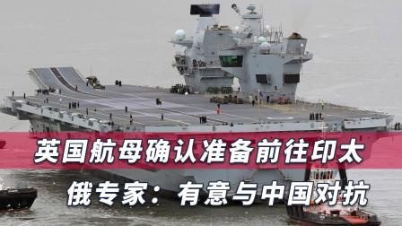 紧要关头!英航母战斗群赴敏感点挑衅中国,俄专家:一招应对即可